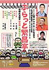 18411_fukumaru2