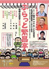 18411_fukumaru2_2