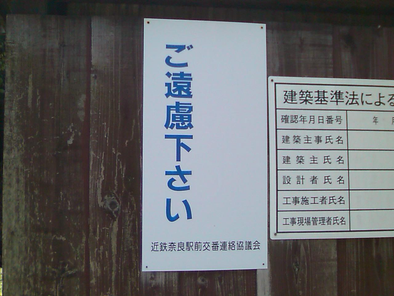 奈良は奥が深い