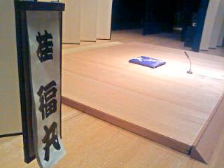 きれいな舞台〜。京都府立文化芸術会館です。昔よくこの前を原チャリで通りました。