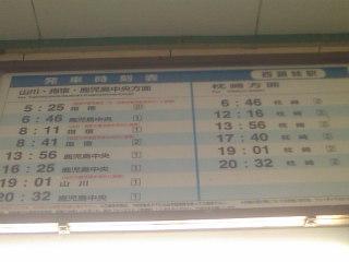 目的地の「西頴娃(ニシエイ)」駅に到着。なかなかハードボイルドな時刻表です。