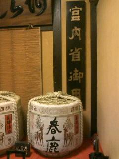 宮内庁御用達!明治27年の宮内省からのお礼状も飾ってありました☆歴史を感じます。