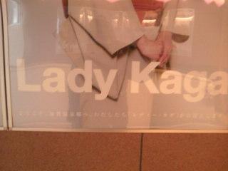 Lady Kaga(!)が迎えてくれますよ〜☆