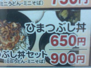 街で見つけたメニュー。ヒマな時にはこれを食べましょう。