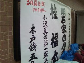 今日はのんき兄さんの会に出させていただきました!選挙みたいなポスターです!ありがたい〜☆