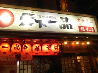 京都の歯医者さんに行った帰りに北白河の「天下一品総本店」へ。久しぶり〜。もちろんこってりネギ多め。