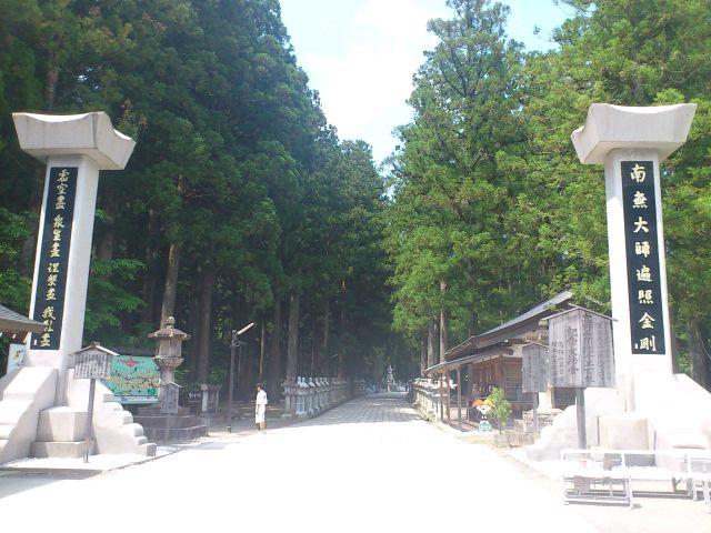 本日は、母方の祖父の墓参りをかねて高野山へ。平日で人も少なくゆっくりでした。