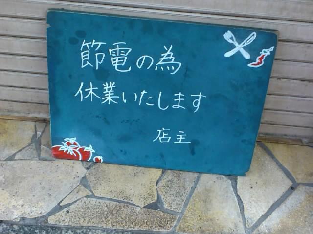 街で見つけた看板。ストイックです。。。(驚)