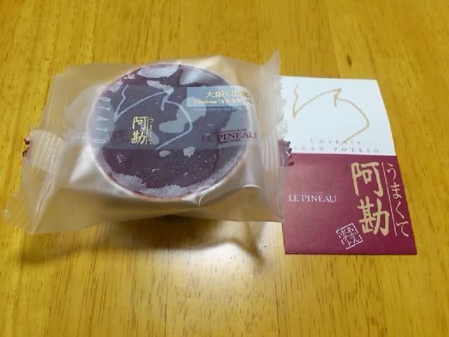 北堀江ル・ピノー「あかんポテト」美味しい!想像した味と全く違います☆ガトースフレも美味しいですね〜