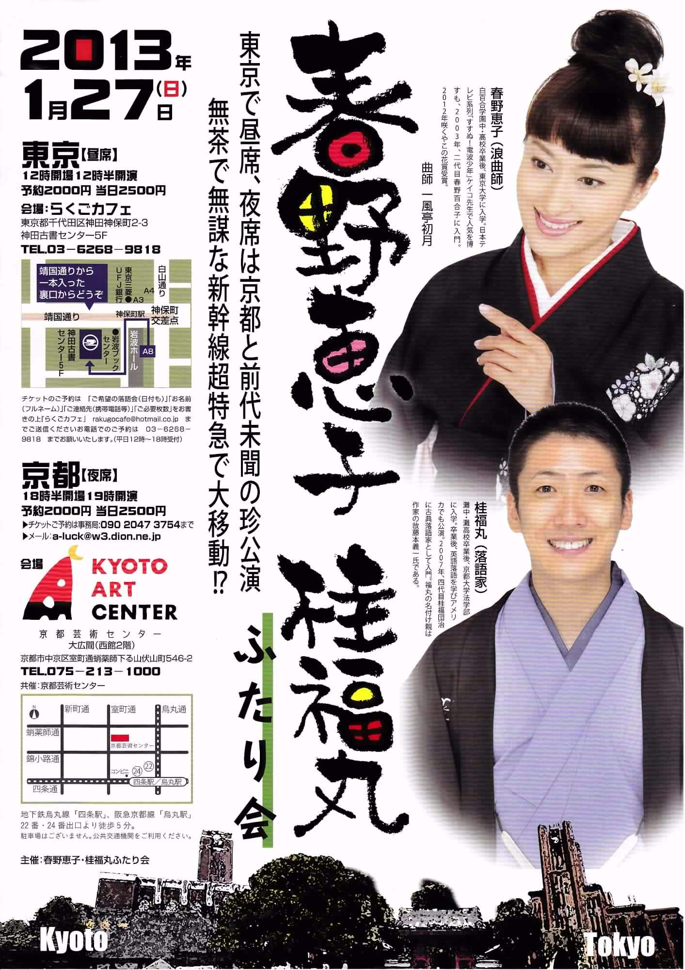 明日の「ふたり会」京都公演はまだ空席あります☆ブログ又はFB見たと仰っていただければ前売り料金に!!
