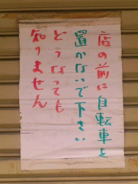 大阪市内某商店街で見つけた貼り紙。いいなぁ。合法的な脅し。