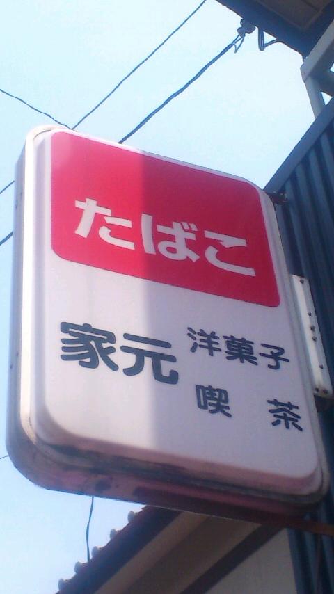 街で見つけた看板。立川談志師匠のお店ですね☆(ちょっと落語マニア向け)