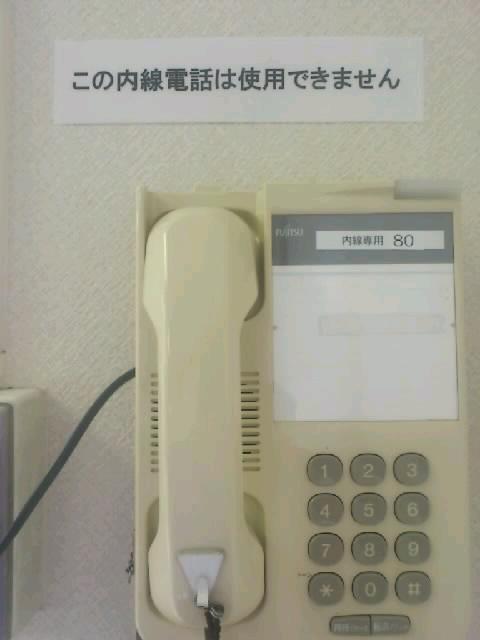 内線が使用できない内線専用電話。。プレートをわざわざ付けるなら電話ごと取り外したらええのに。。