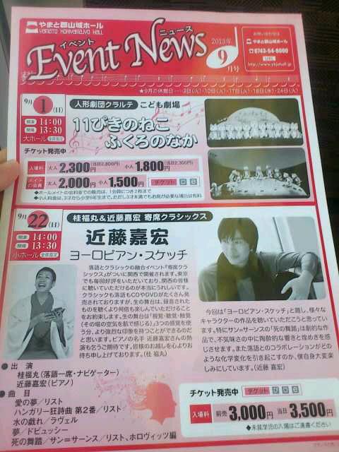 奈良県庁にて9月22日の「寄席クラシックスinやまと郡山城ホール」の取材。寄席クラが関西で初公演!です!