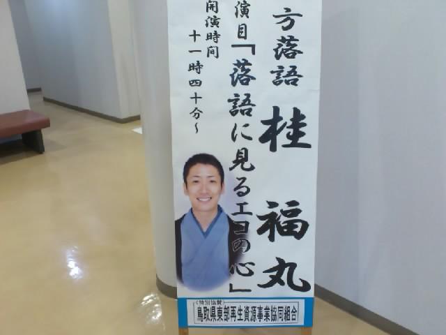 鳥取県「エコフェスタ」で落語。現代の家庭を舞台にした「エコはじめ」と古典の「始末の極意」を。