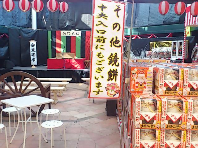 今日は神戸市長田のホームセンター、アグロさんにて落語、でした。鏡餅前でおめでたい感じに☆