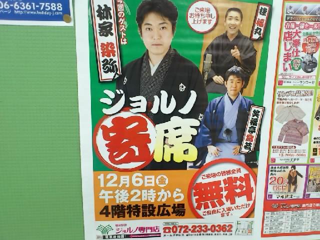 堺東駅前にてジョルノ寄席!でした。喬若兄さんに呼んでいただきました☆「始末の極意」を。