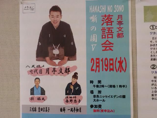 奈良県王寺にて、文都師匠の会でした。昔のバイト先の店長さんが、職員として働いてはって驚きの再会☆