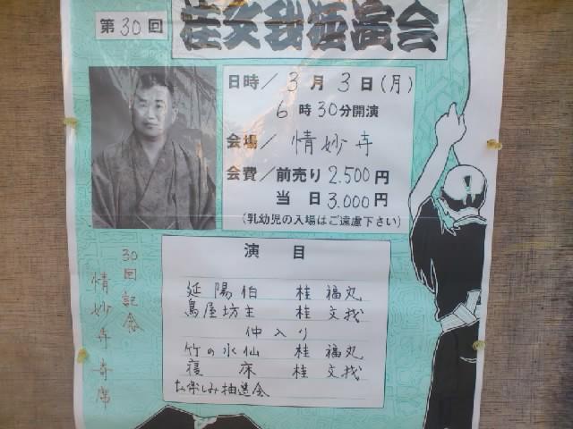 昨日は名古屋にて、文我師匠の会に出させていただきました。30回記念☆「延陽伯」「竹の水仙」を。