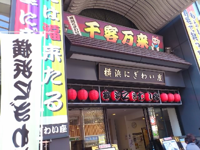 かい枝兄さんのご紹介で。横浜にぎわい座にて「ハマとら祭」。日本語と英語の両方で「動物園」を。