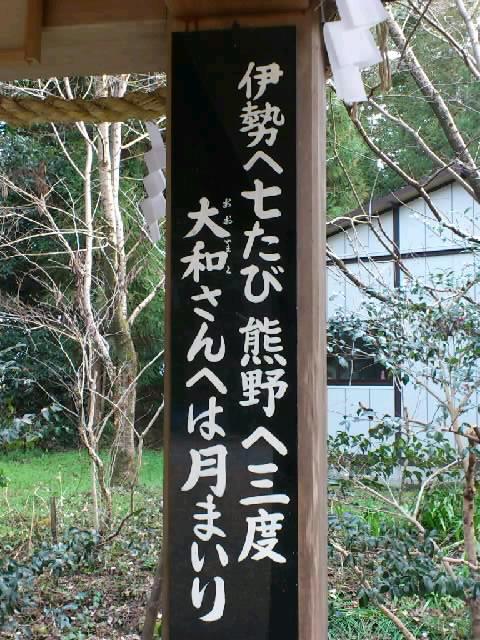三輪からの帰り、ふと気になった「大和(おおやまと)神社」へ初めて参拝。こちらも由緒ある神社!でした。