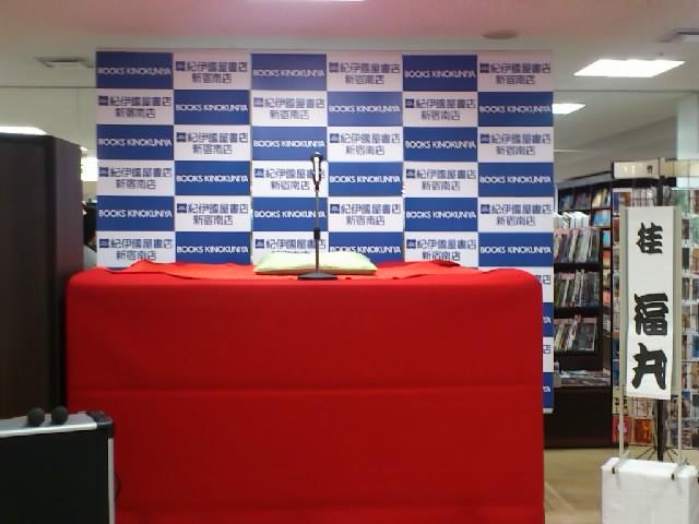紀伊国屋新宿南店さんにて「怒られ力」刊行記念トーク&落語会でした!満員御礼。ありがとうございました!