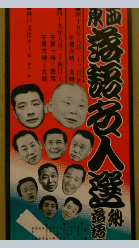 第一回東西落語会(S49年)のポスター。全員分かりますでしょうか?東京は小さん・志ん朝師ですね。