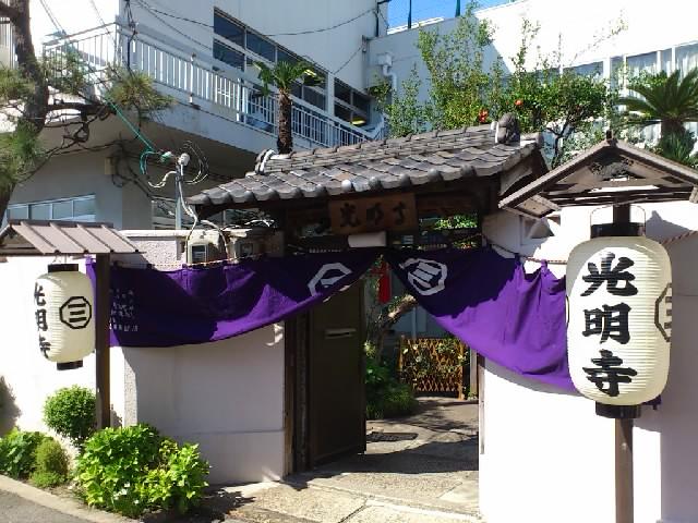 西淀川区、光明寺さんにて秋彼岸寄席。本堂にて。ぽかぽかした昼下がり、のんびりと「寿限無」を一席。