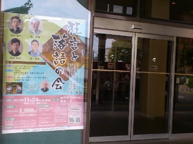 神戸文化ホールにて「狂言と落語の会」。落語の部で「狸の賽」を。実に暖かいお客様でした☆