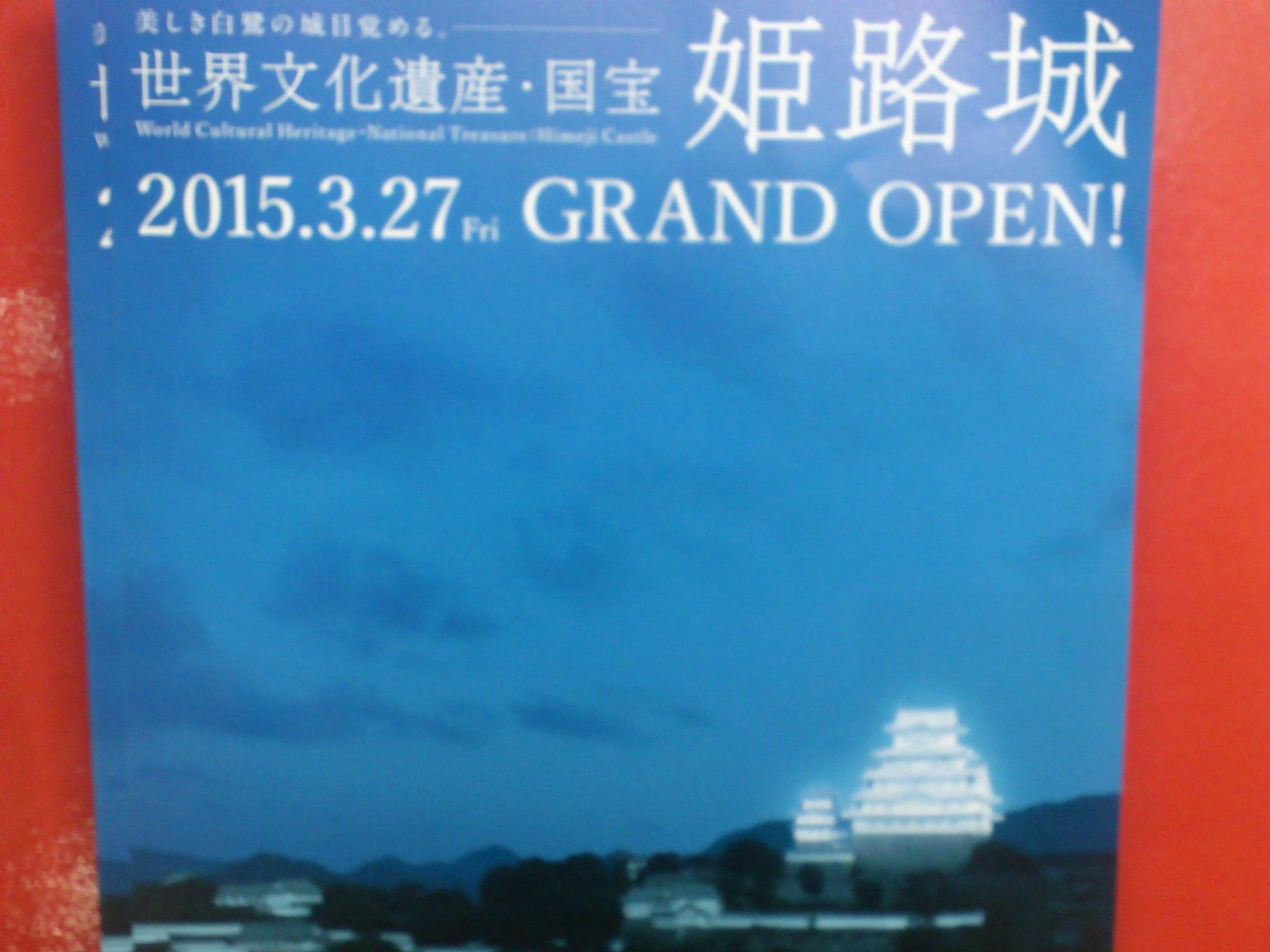 姫路のホテルで仕事。姫路城は近々完全オープン。好きな黒田官兵衛がフューチャーされて嬉しい昨年でした☆