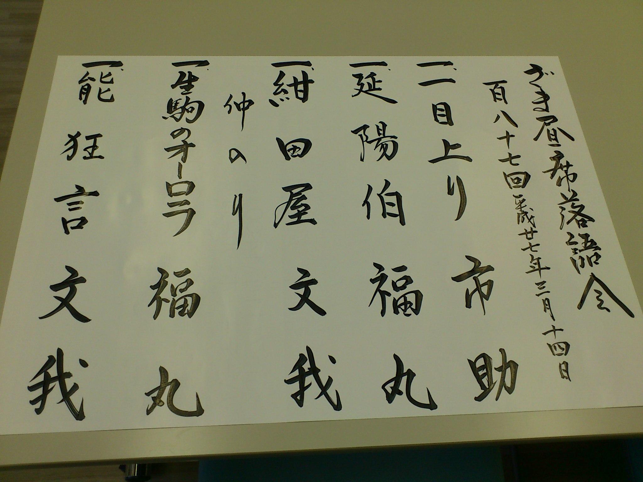 神奈川、座間昼間寄席。ネタ帳です。私は「延陽伯」「生駒のオーロラ」市助くん達筆すぎたので写真を。